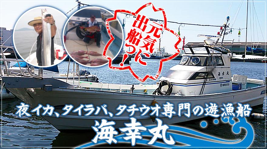 福岡市東区東浜から出船の遊漁船(釣り船)、海幸丸(かいこうまる)です!